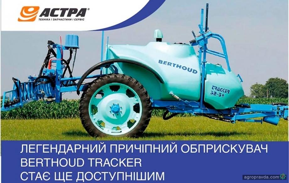 Спецпредложение на покупку опрыскивателей Berthoud Tracker