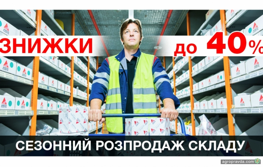 Скидки до 40% на запчасти: сезонная распродажа склада