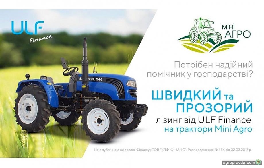 В Украине стал доступен лизинг минитракторов