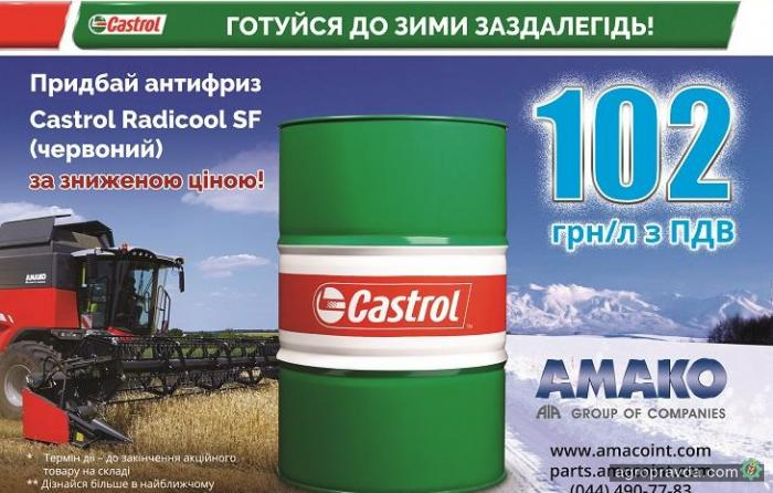 Только в АМАКО антифриз Castrol Radicool SF по сниженной цене