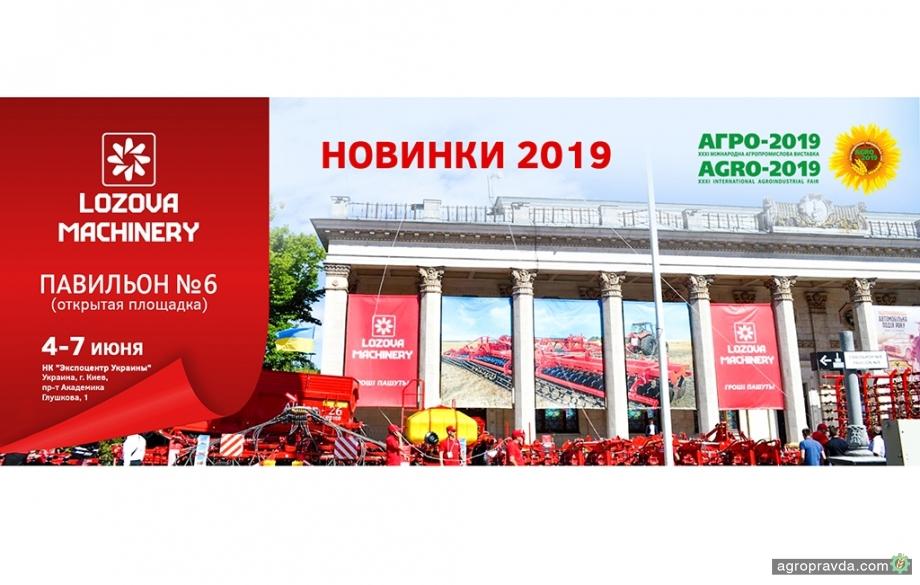 Lozova Machinery готовит премьеры техники к АГРО-2019