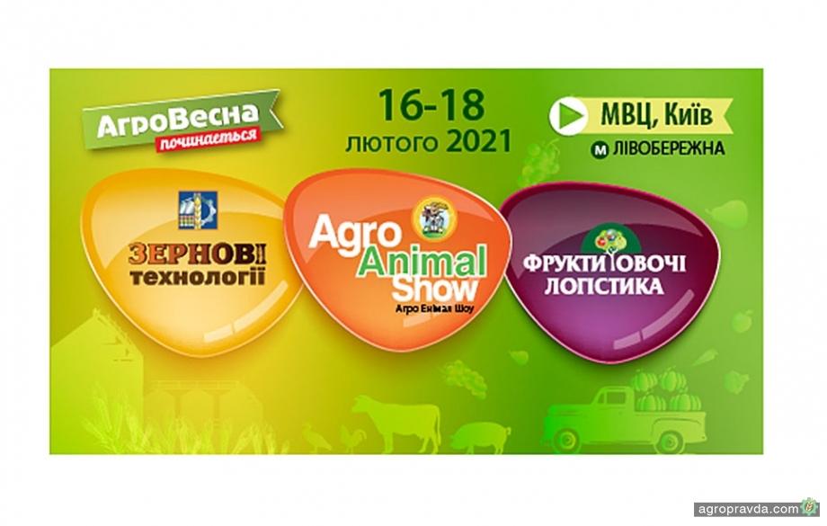 Почніть аграрний сезон на виставковій події «АгроВесна 2021»!