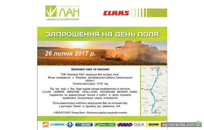 На День поля под Хмельницком представят новики CLAAS