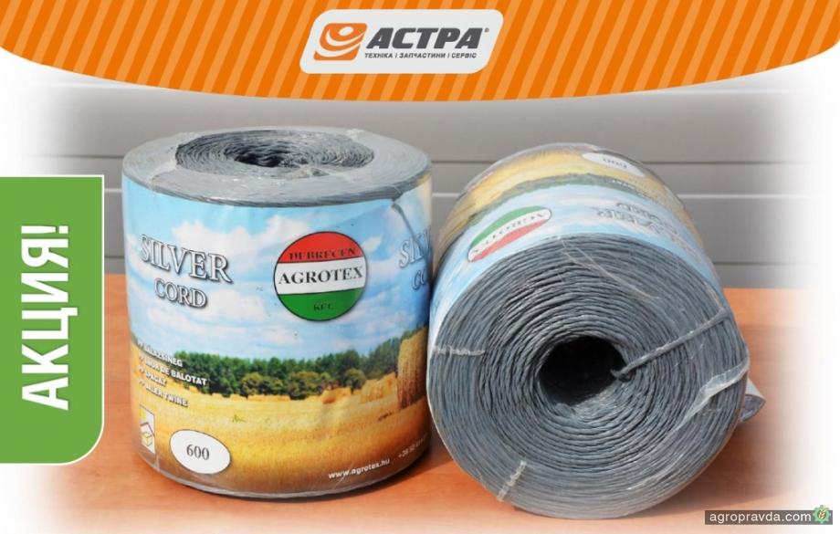 Шпагат AGROTEX можно купить на выгодных условиях