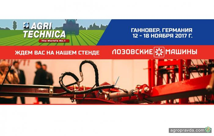 «Лозовские Машины» представит инновации на Agritechniсa-2017