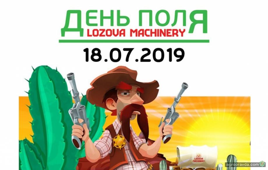 Lozova Machinery проведет крупнейший в Восточной Украине День поля