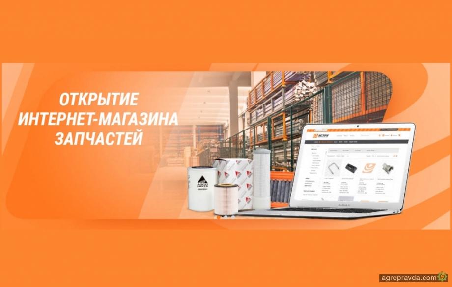 АСА «АСТРА» запустила собственный интернет-магазин запчастей
