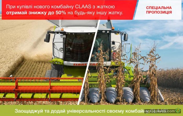 Для покупателей комбайнов CLAAS стартовало специальное предложение