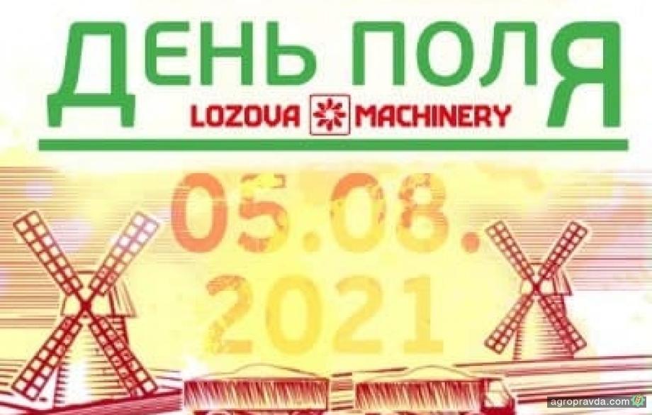 Какие топовые инновации продемонстрируют на Дне поля Lozova Machinery-2021
