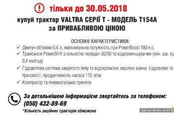 В АСА «Астра» стартовала акция на тракторы Valtra
