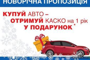 Как на б-у автомобиль получить страховку КАСКО в Подарок