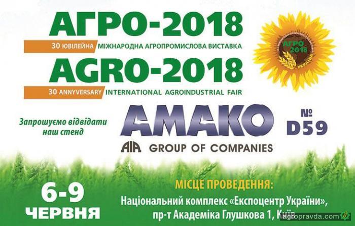 АМАКО приглашает посетить стенд на выставке АГРО-2018