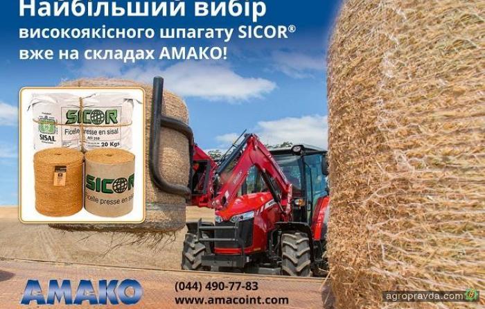 Самый большой выбор высококачественного шпагата SICOR уже на складах АМАКО