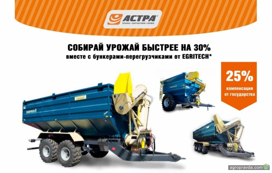 Собирай урожай быстрее на 30% вместе с бункерами-перегрузчиками от Egritech*