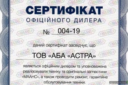 В Украине появился новый дилер жаток МААНС