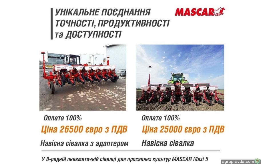 Действует спецпредложение на сеялки Mascar