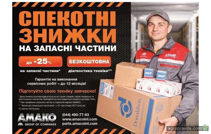 «Жаркие» скидки на запасные части в сервисной сети АМАКО