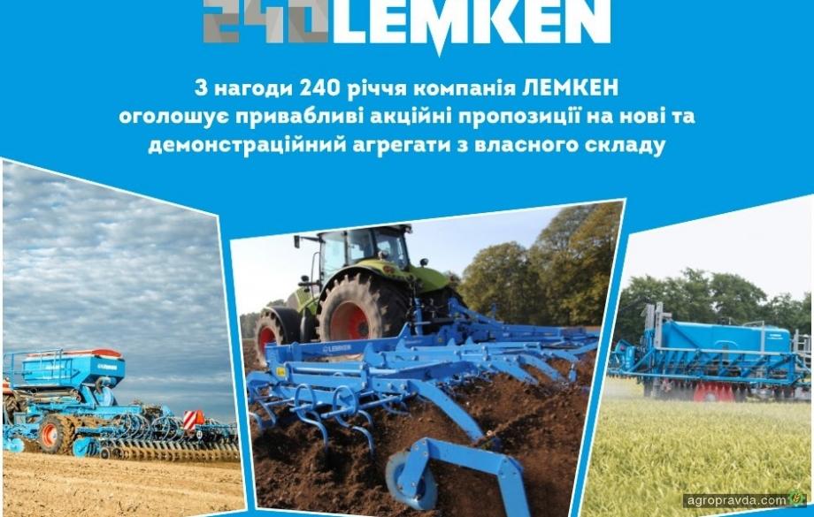 В Украине можно выгодно купить новую и демонстрационную технику LEMKEN
