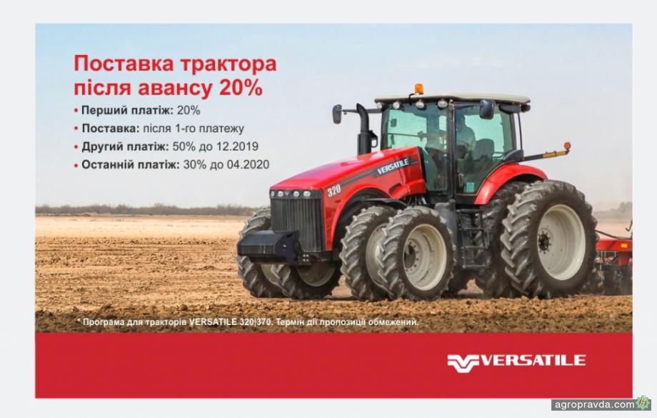 Новая финансовая программа на покупку классических тракторов VERSATILE