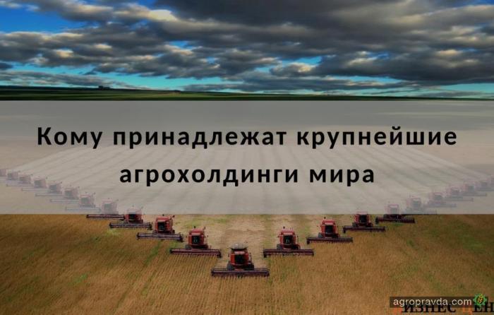 Кому принадлежат крупнейшие агрохолдинги мира