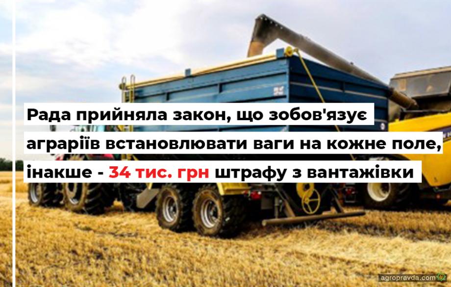 Рада прийняла закон, що зобов'язує аграріїв встановлювати ваги на кожне поле