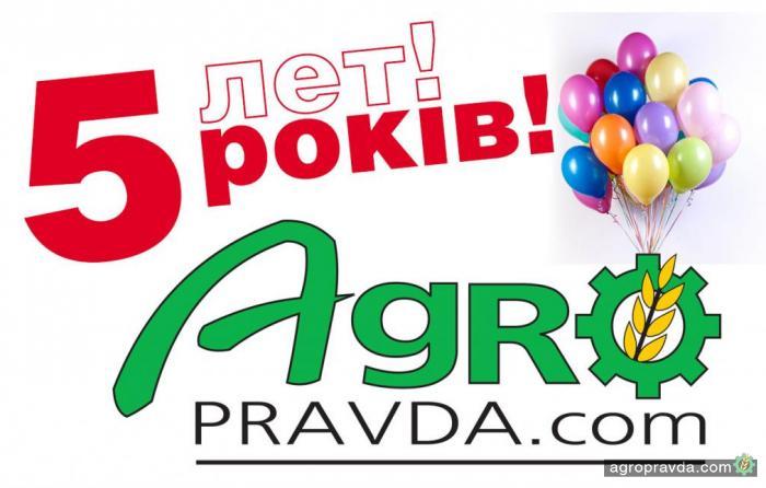 АгроПравда 5 лет!