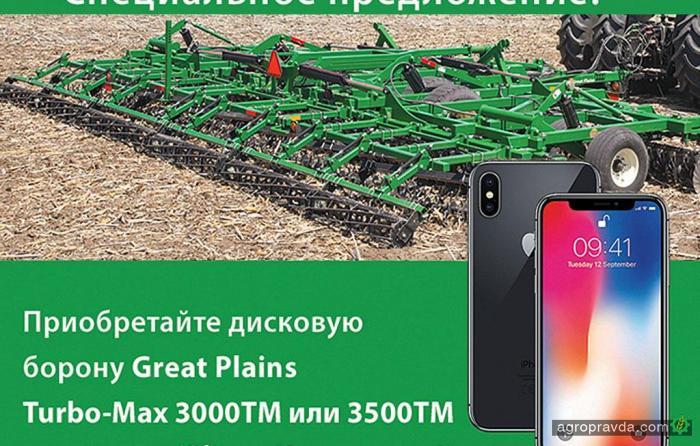 Покупателям бороны Great Plains Turbo-Max дарят iPhone X!