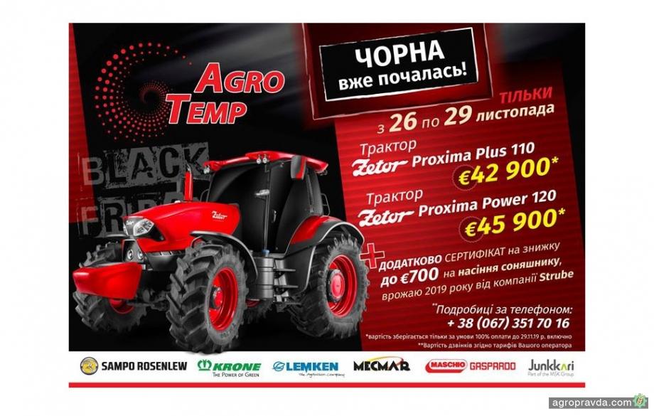 Скидка 10% на тракторы Zetor в Черную Пятницу!