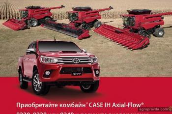 Покупатель техники CASE IH получил в подарок Toyota HiLux