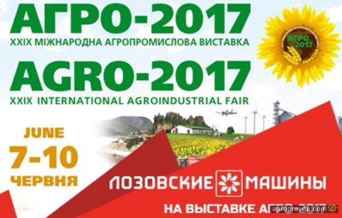 На АГРО-2017 «ЛОЗОВСКИЕ МАШИНЫ» представят три новых агрегата