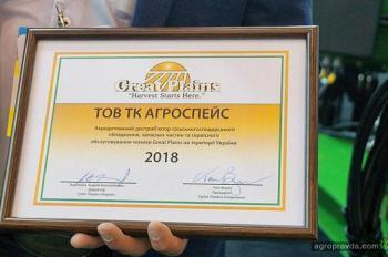Новый дилер Great Plains получил сертификат