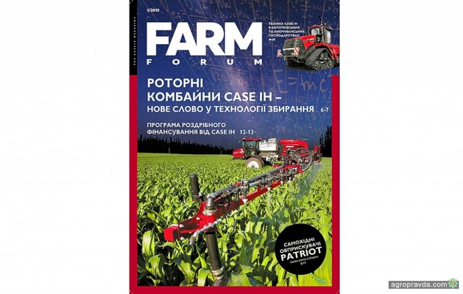 Вышел новый номер журнала «Case IH Farm Forum»