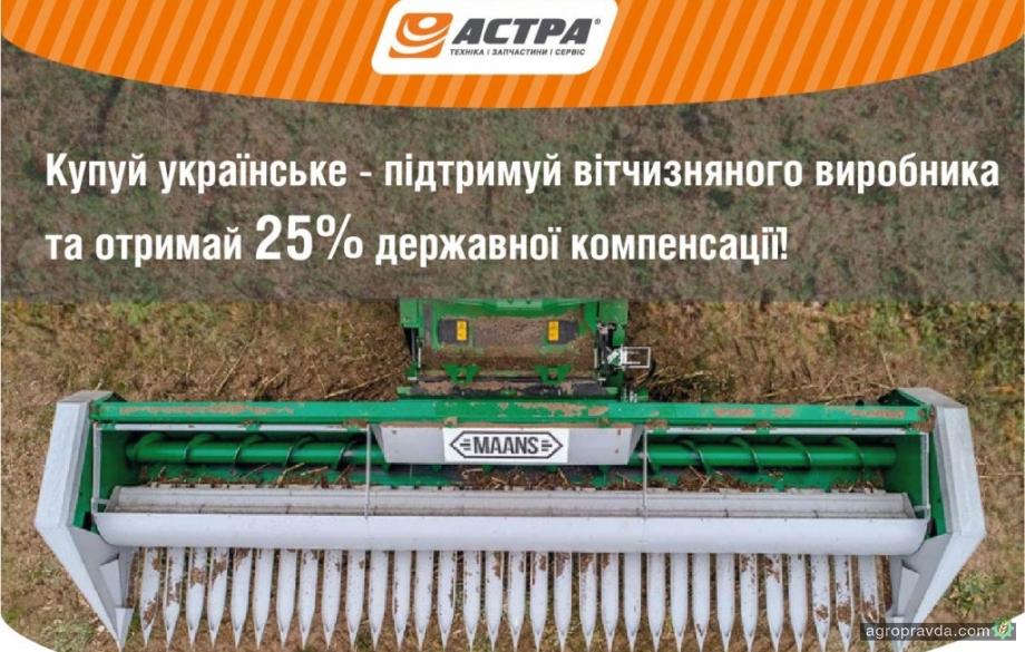 В «АCА «АСТРА» действует спецпредложение для покупателей жаток Maans