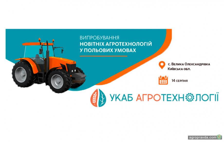 Под Киевом состоялась крупнейшая полевая демонстрация сельхозтехники