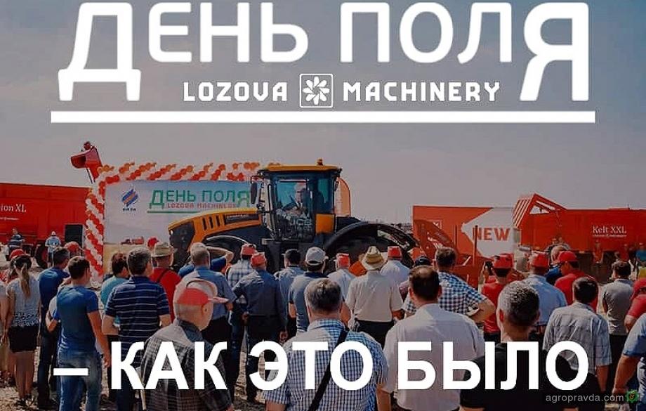 ДЕНЬ ПОЛЯ LOZOVA MACHINERY проводится уже 6 лет. Как это было