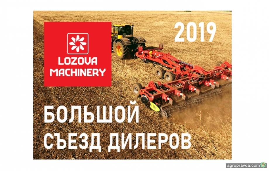 LOZOVA MACHINERY встретится с украинскими дилерами