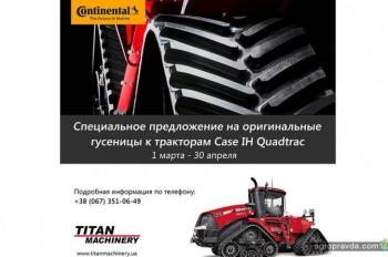 Объявлена 30%-ная скидка на гусеницы к тракторам Case IH Quadtrac