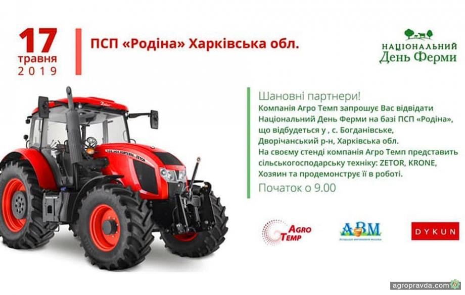 Тракторы Zetor продемонстрируют на Национальном Дне Фермы