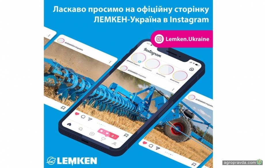 Lemken открыл новое «представительство» в Украине