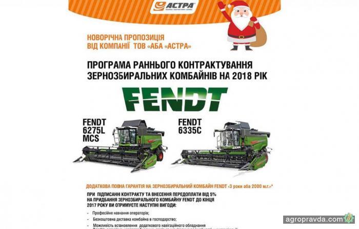 Стартовало новогоднее предложение на комбайны Fendt от «АСА «АСТРА»
