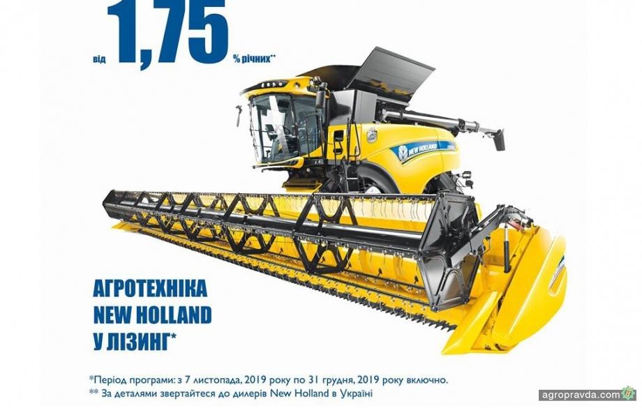 New Holland напомнил о новой лизинговой программе в Украине