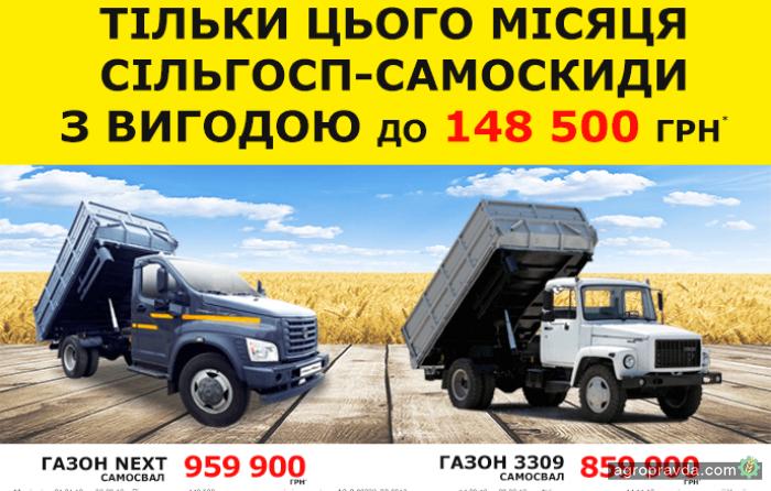 Самый доступный на рынке сельхозсамосвал стал еще дешевле