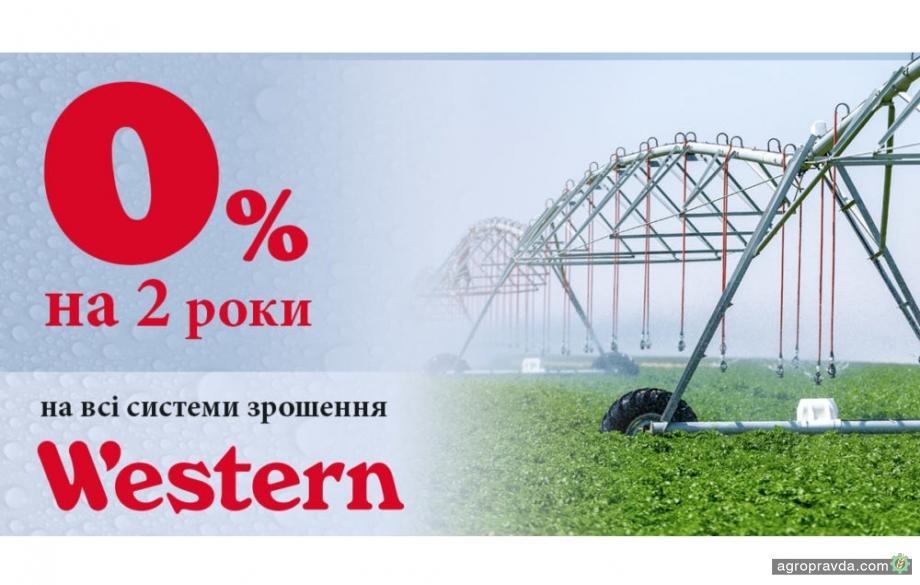 0% на 2 года на все системы орошения WESTERN