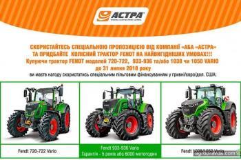 На какую технику для аграриев действуют специальные предложения
