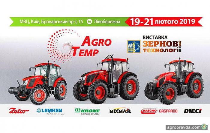 «Агро-Темп» представит технику на «Зерновых технологиях»