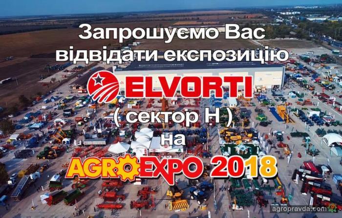 Приглашаем посетить экспозицию компании «Эльворти» на AGROEXPO 2018