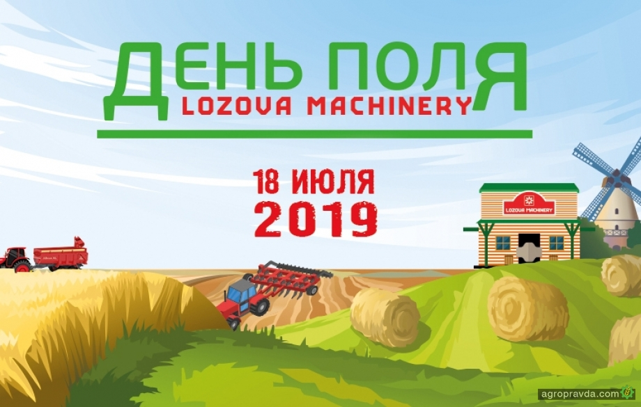 LOZOVA MACHINERY приглашает на юбилейный V День поля