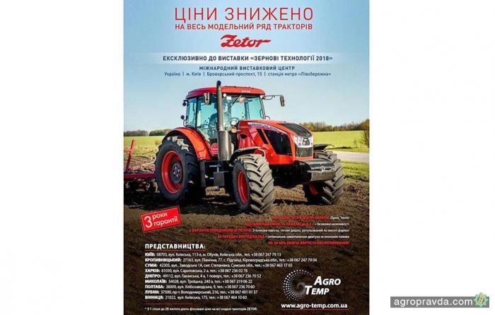 В Украине снизили цены на весь ряд тракторов Zetor