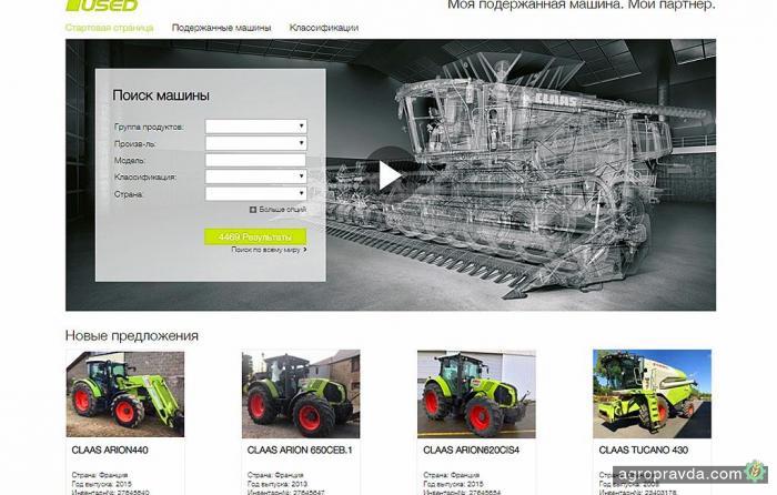 Claas запускает в Украине программу б/у техники