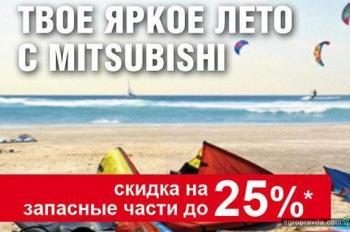 Летом запчасти на Mitsubishi стали доступнее